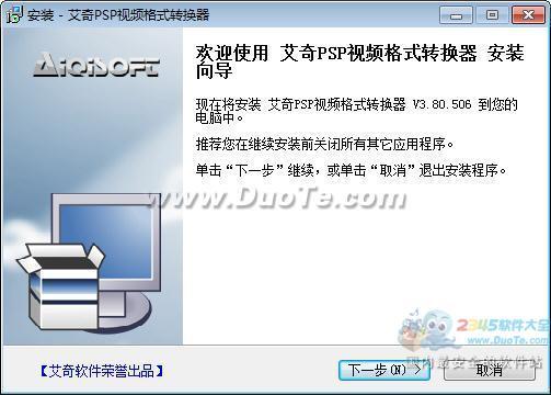 艾奇iPod视频格式转换器下载