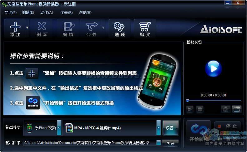 艾奇联想乐Phone视频转换器下载