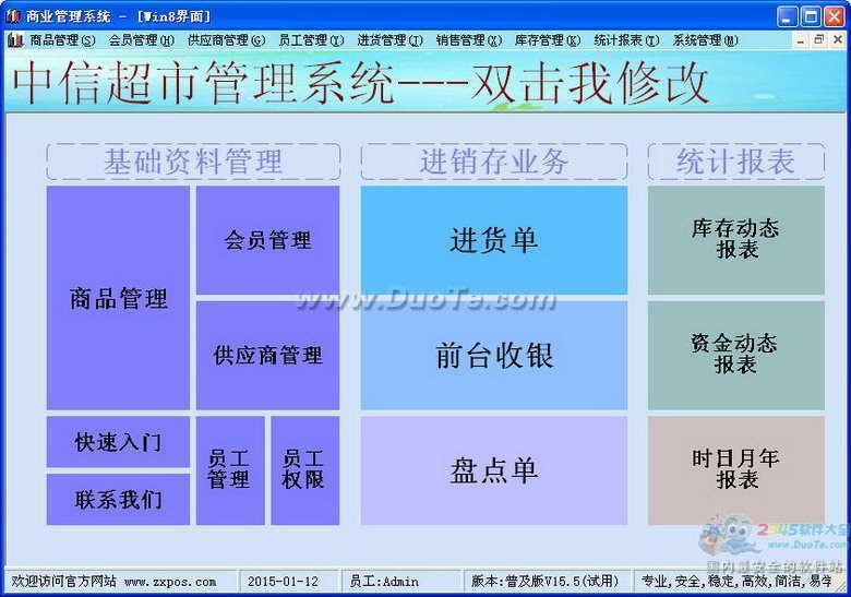 中信超市收银管理系统下载