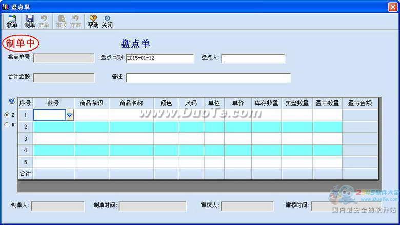 中信服装收银管理系统下载