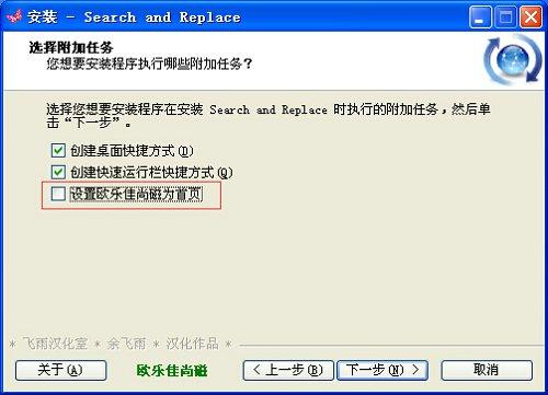 Search and Replace(查找与替换工具)下载