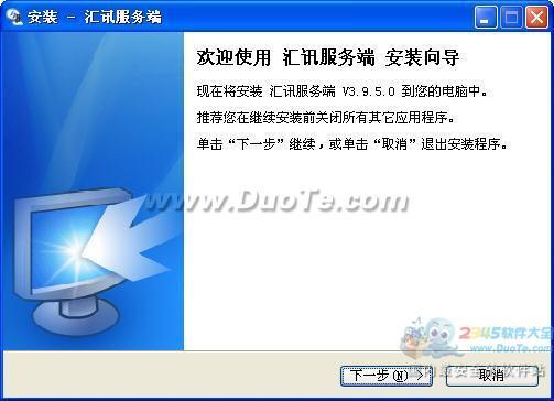 汇讯wiseuc企业即时通讯办公平台下载