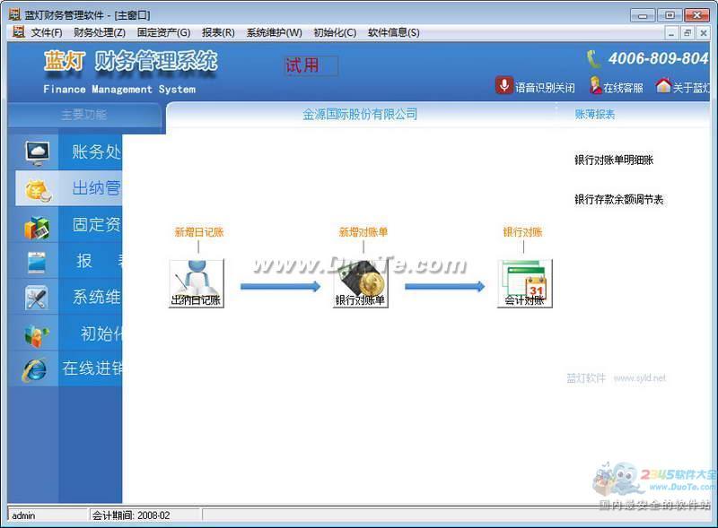 蓝灯财务管理软件下载