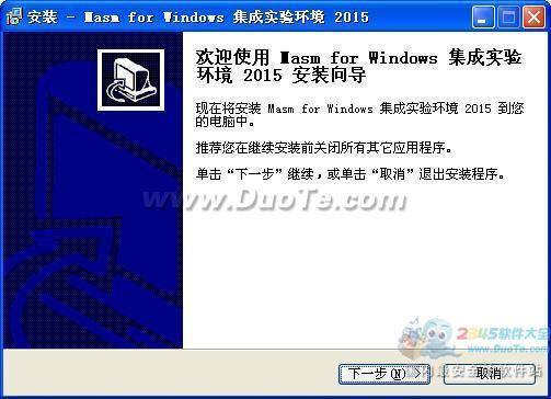 Masm for Windows 集成实验环境下载