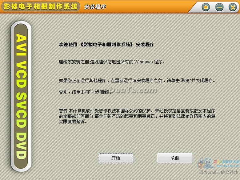 影楼电子相册制作系统 2015下载