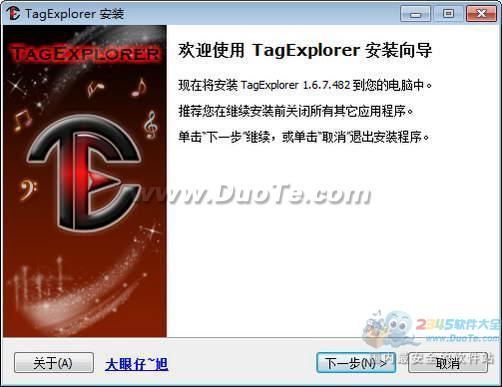 ID3编辑器(TagExplorer)下载
