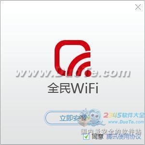 腾讯全民WiFi驱动下载
