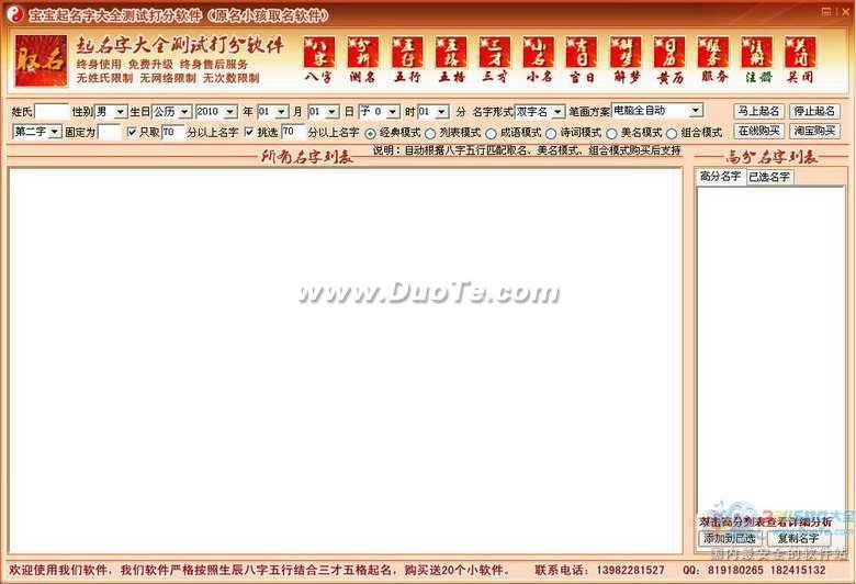 宝宝起名字大全测试打分软件 2015下载