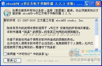 ebookPK-e书部落电子书制作器下载