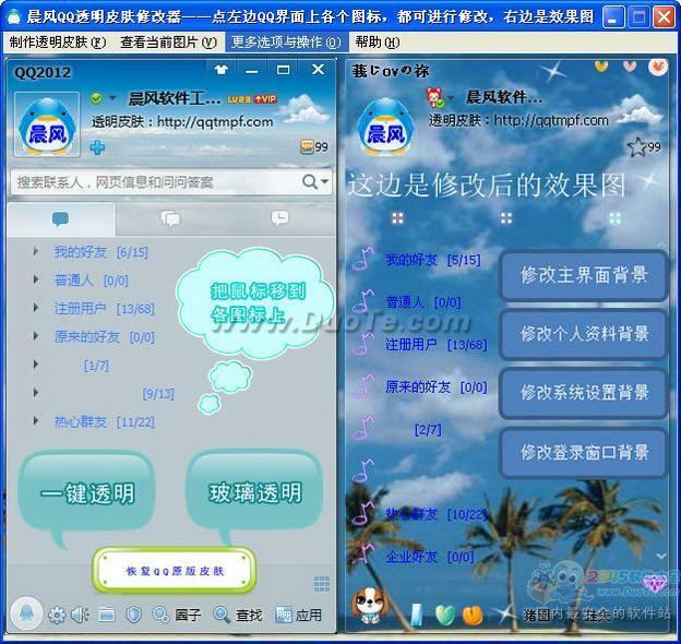 QQ透明皮肤修改器 2014下载