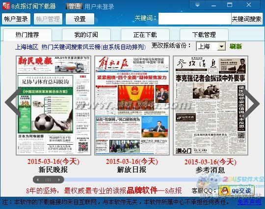 8点读报(看报纸软件)下载