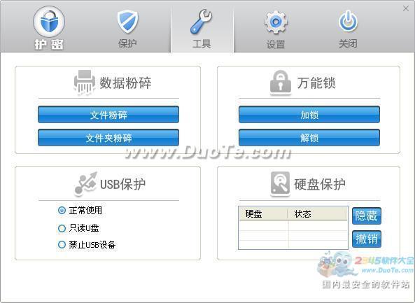 护密文件夹加密软件下载