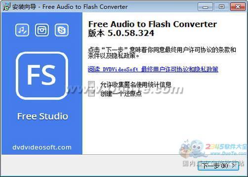 Free Audio to Flash Converter下载