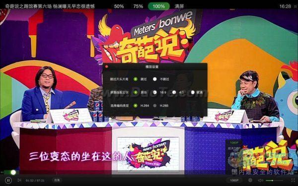 爱奇艺视频 For mac下载
