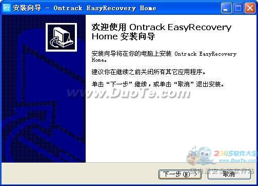 Ontrack EasyRecovery Home下载