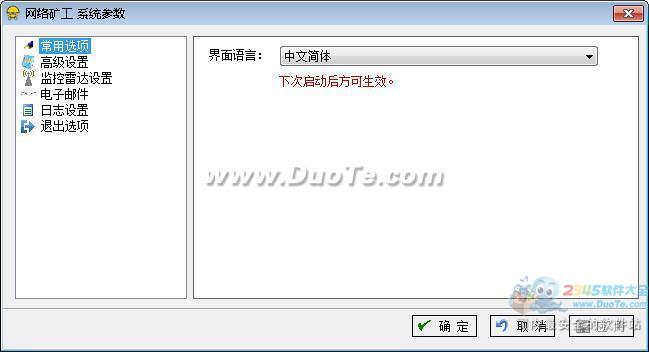 网络矿工数据采集软件下载