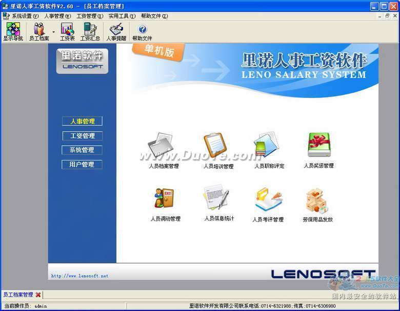 里诺人事工资软件(单机版)下载