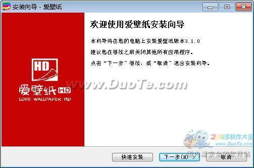 爱壁纸HD FOR Win7下载
