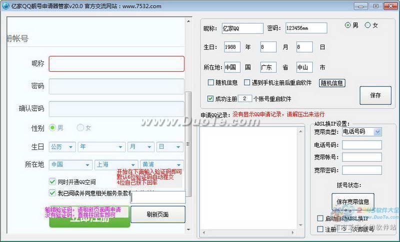亿家QQ靓号申请器管家下载