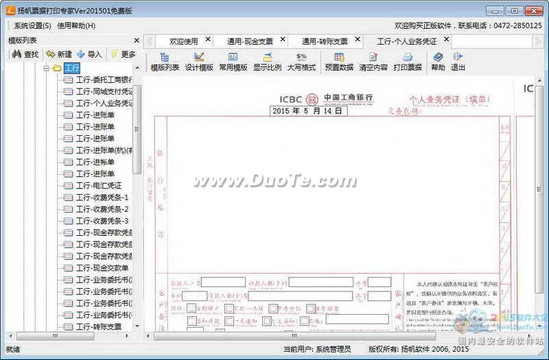 扬帆支票打印软件下载