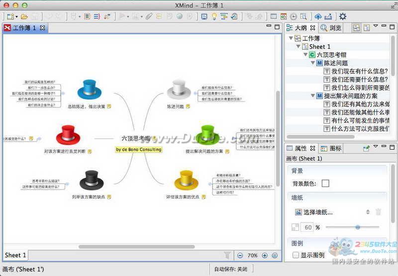 XMind 8 (思维导图软件) Mac版下载