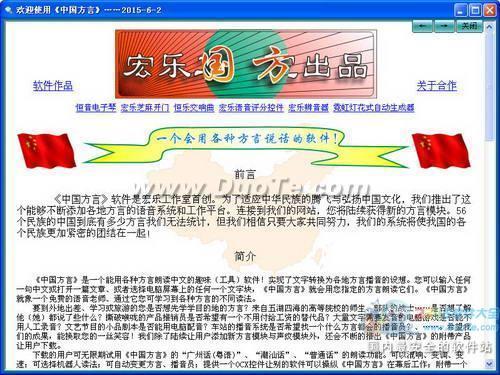 中国方言下载
