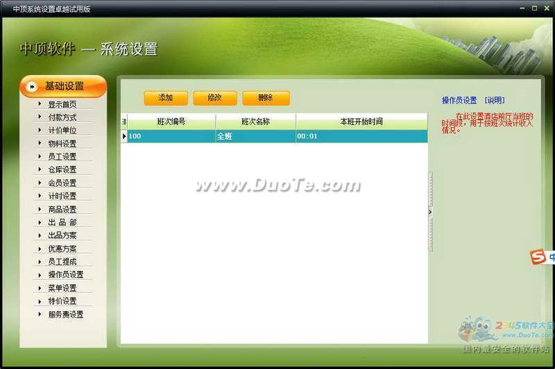 中顶酒店管理系统下载