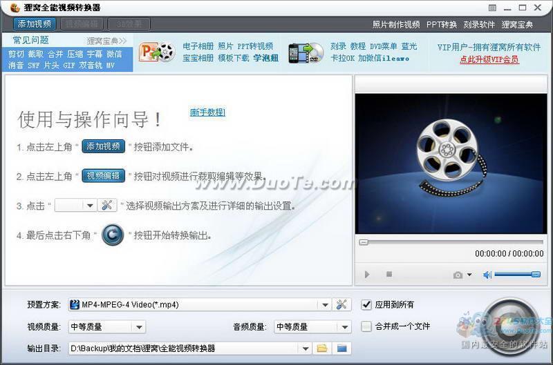 狸窝全能视频转换器下载