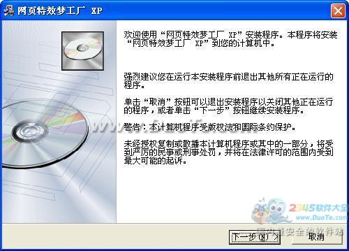 网页特效梦工厂 XP下载