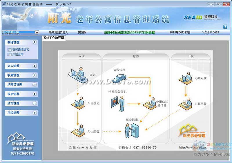 阳光养老院管理软件下载