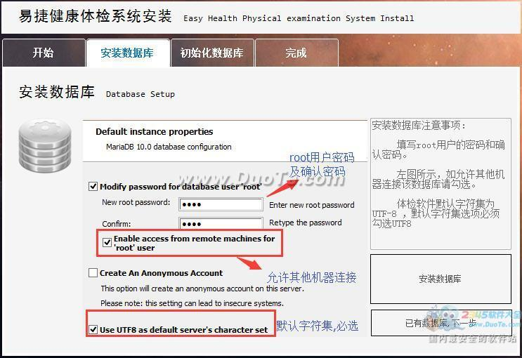 思信易捷健康体检系统下载