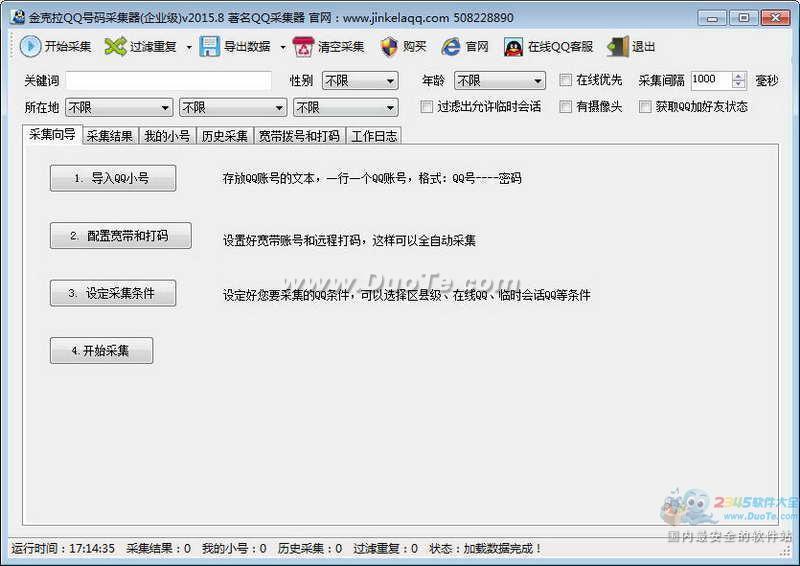 金克拉QQ在线号码采集器下载