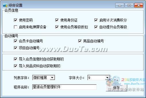 里诺会员管理软件下载