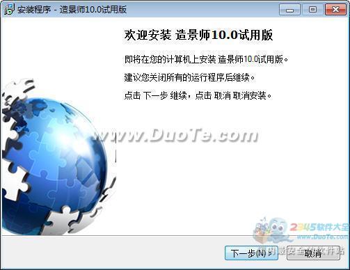 360全景图制作软件(造景师)下载