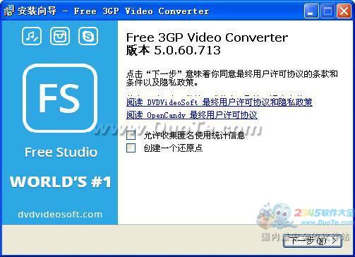 dvdvideosoft Free 3GP Video Converter下载