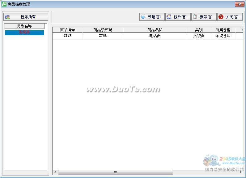 会员之星会员管理软件下载
