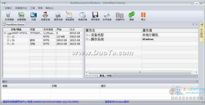 蓝梦数据恢复软件下载