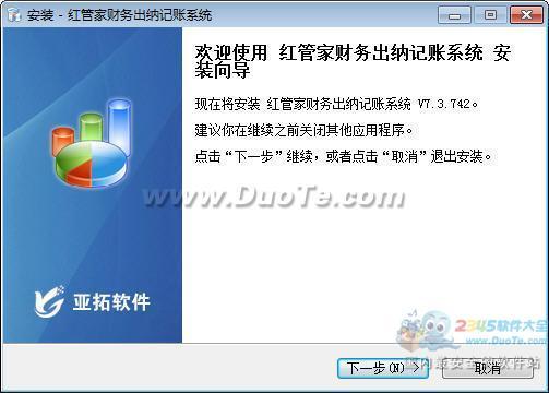 红管家财务出纳记账系统下载