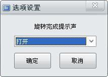 PDF旋转器下载