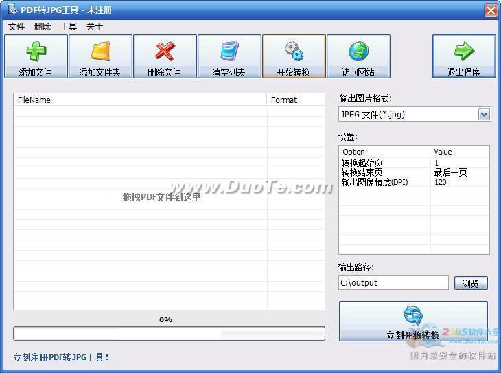 PDF转JPG工具下载
