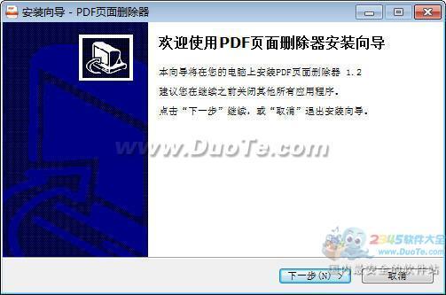 PDF页面删除器下载