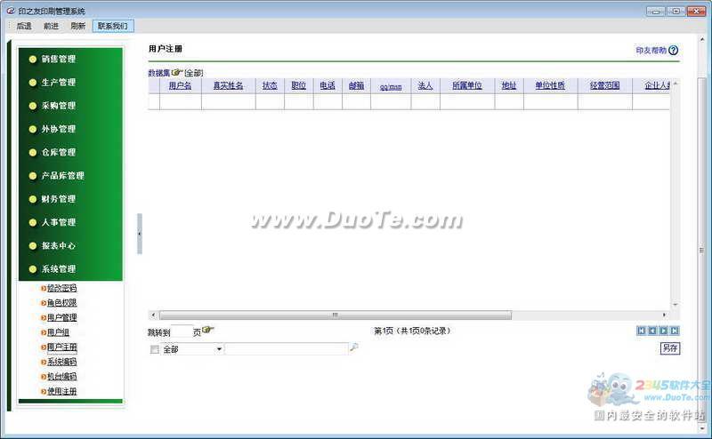 印之友印刷ERP系统下载