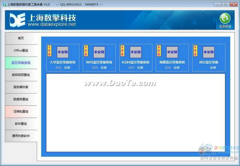 上海数擎数据恢复工具合集下载