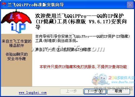 兰飞QQiPPro--QQ的IP保护(IP隐藏)工具下载