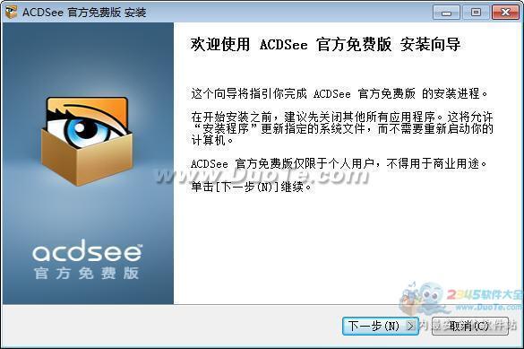 ACDSee 官方免费版下载