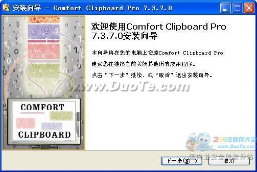 Comfort Clipboard Pro下载