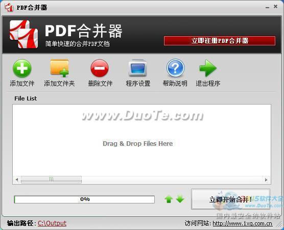 PDF合并器下载