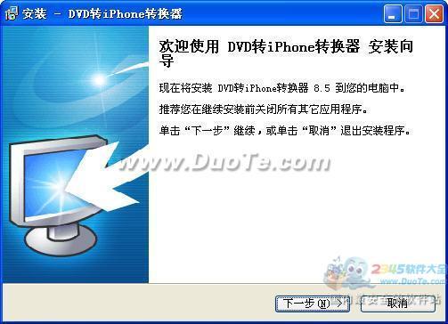 易杰DVD转iPhone转换器下载
