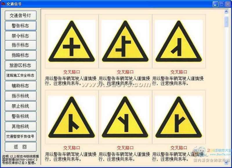 道路危险货物运输从业资格考试系统下载