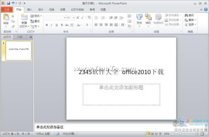 Microsoft Office 2010下载